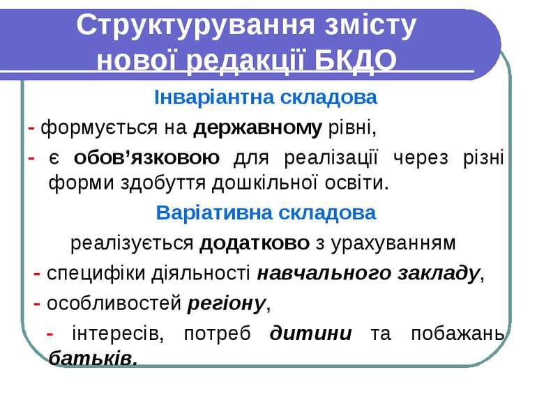 Структурування змісту нової редакції БКДО Інваріантна складова - формується н...