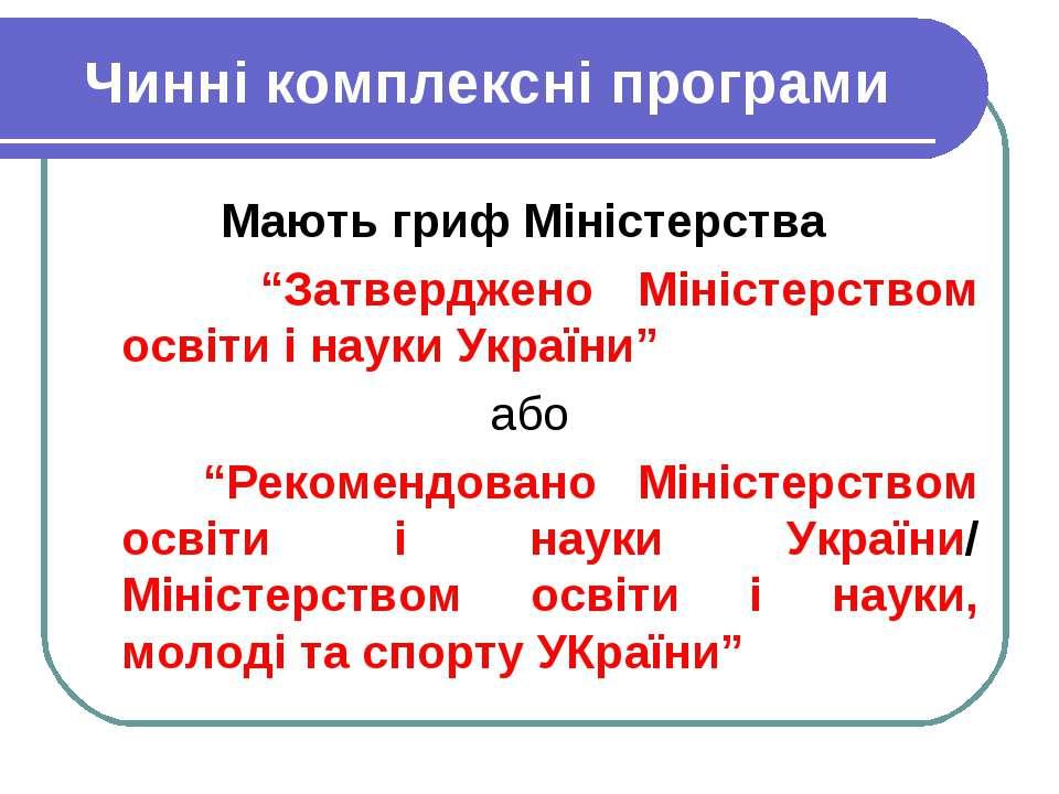 """Чинні комплексні програми Мають гриф Міністерства """"Затверджено Міністерством ..."""