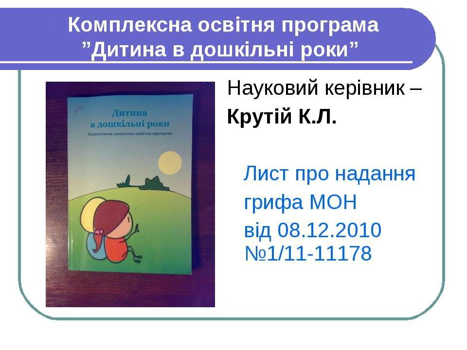 """Комплексна освітня програма """"Дитина в дошкільні роки"""" Науковий керівник – Кру..."""