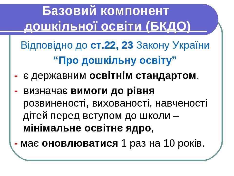 Базовий компонент дошкільної освіти (БКДО) Відповідно до ст.22, 23 Закону Укр...