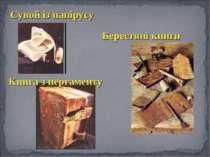 Берестяні книги Книга з пергаменту Сувой із папірусу