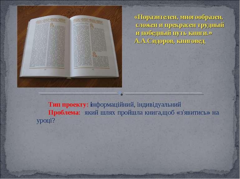 Тип проекту: інформаційний, індивідуальний Проблема: який шлях пройшла книга,...