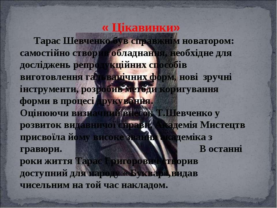 « Цікавинки» Тарас Шевченко був справжнім новатором: самостійно створив облад...