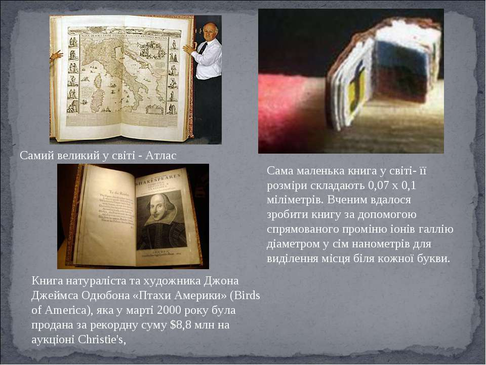 Сама маленька книга у світі- її розміри складають 0,07 х 0,1 міліметрів. Вчен...