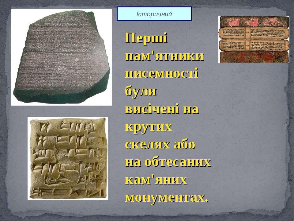 Перші пам'ятники писемності були висічені на крутих скелях або на обтесаних к...