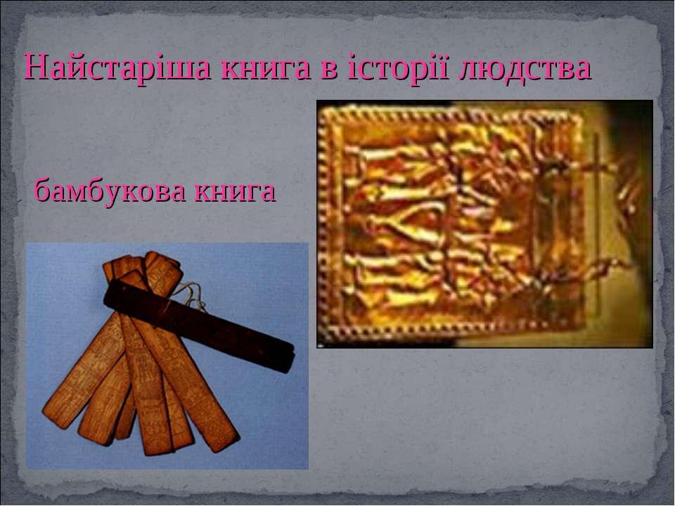 бамбукова книга Найстаріша книга в історії людства