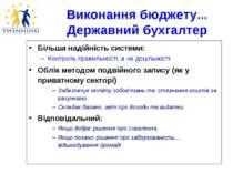 Більша надійність системи: Контроль правильності, а не доцільності Облік мето...