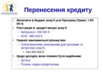 Перенесення кредиту Включити в бюджет року N усю Програму (Прикл. 1 000 000 €...