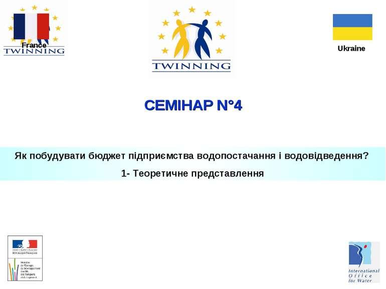 СЕМІНАР N°4 Ukraine France Як побудувати бюджет підприємства водопостачання і...
