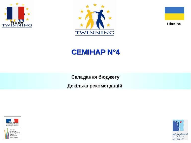 СЕМІНАР N°4 Ukraine France Складання бюджету Декілька рекомендацій