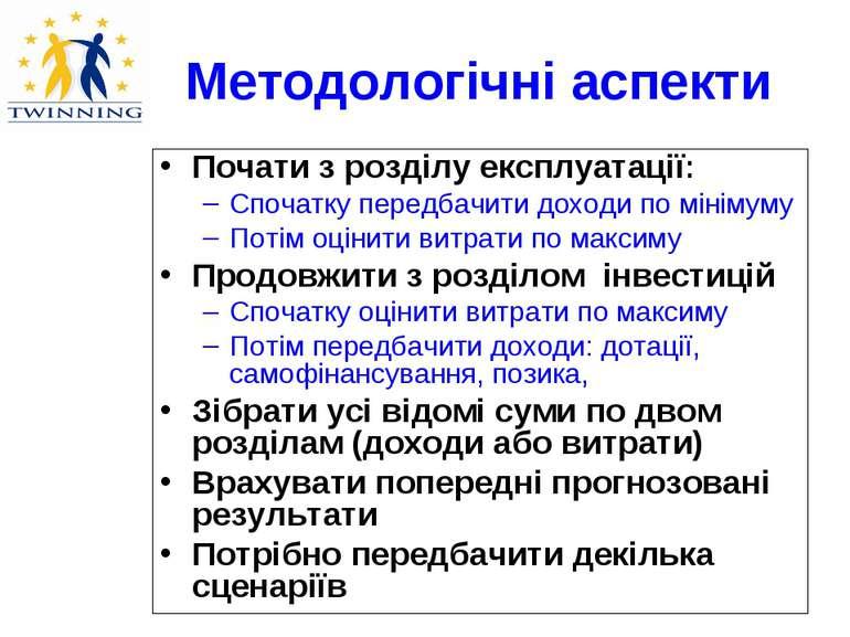 Методологічні аспекти Почати з розділу експлуатації: Спочатку передбачити дох...