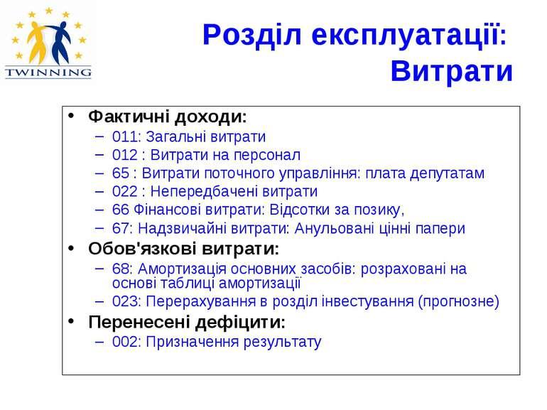Розділ експлуатації: Витрати Фактичні доходи: 011: Загальні витрати 012 : Вит...