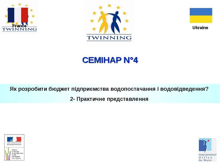 СЕМІНАР N°4 Ukraine France Як розробити бюджет підприємства водопостачання і ...