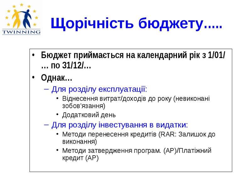 Щорічність бюджету….. Бюджет приймається на календарний рік з 1/01/… по 31/12...