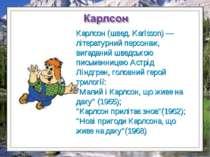 Карлсон (швед. Karlsson) — літературний персонаж, вигаданий шведською письмен...