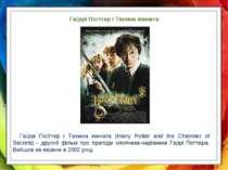 Га ррі По ттер і Таємна кімната Га ррі По ттер і Таємна кімната (Harry Potter...