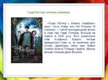 Гаррі Поттер і в'язень Азкабану «Гаррі Поттер і в'язень Азкабану» (англ. Harr...