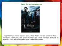 Гаррі Поттер і келих вогню «Гаррі Поттер і келих вогню» (англ. Harry Potter a...