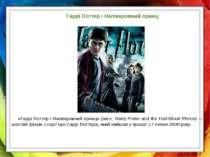 Гаррі Поттер і Напівкровний принц «Гаррі Поттер і Напівкровний принц» (англ. ...