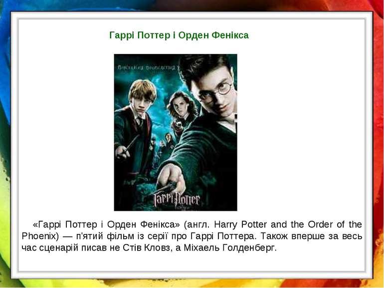 Гаррі Поттер і Орден Фенікса «Гаррі Поттер і Орден Фенікса» (англ. Harry Pott...