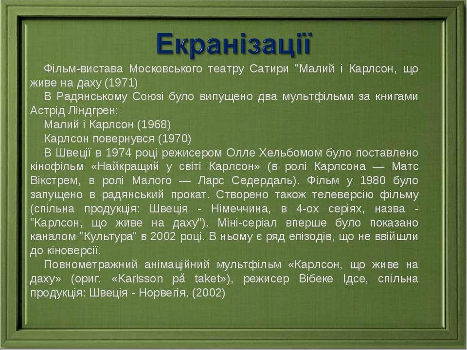 """Фільм-вистава Московського театру Сатири """"Малий і Карлсон, що живе на даху (1..."""
