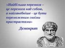 «Найбільша перемога – це перемога над собою, а найганебніше - це бути перемож...