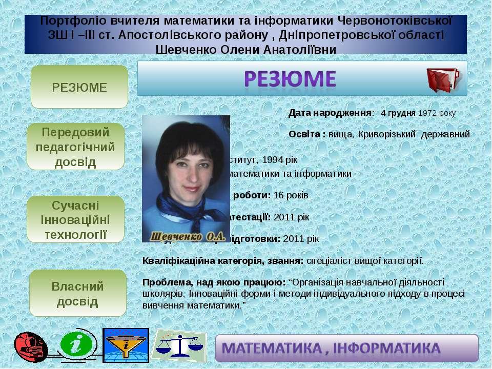 Дата народження: 4 грудня 1972 року Освіта : вища, Криворізький державний пед...
