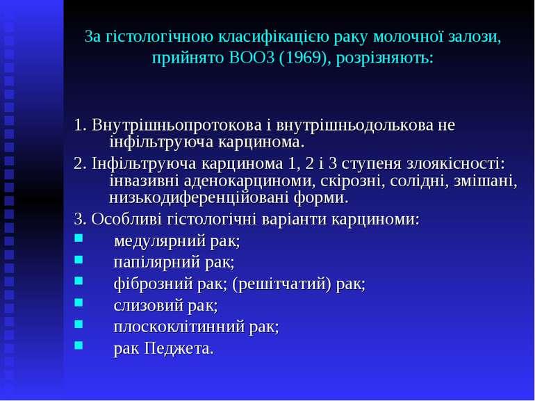 За гістологічною класифікацією раку молочної залози, прийнято ВООЗ (1969), ро...