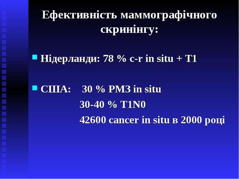 Ефективність маммографічного скринінгу: Нідерланди: 78 % c-r in situ + T1 США...