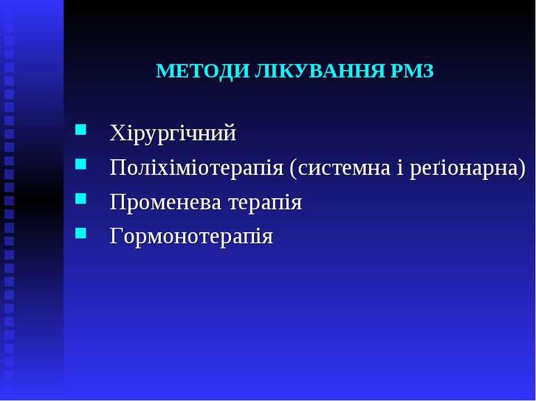 МЕТОДИ ЛІКУВАННЯ РМЗ Хірургічний Поліхіміотерапія (системна і реґіонарна) Про...