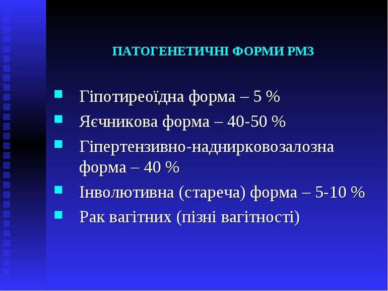 ПАТОГЕНЕТИЧНІ ФОРМИ РМЗ Гіпотиреоїдна форма – 5 % Яєчникова форма – 40-50 % Г...