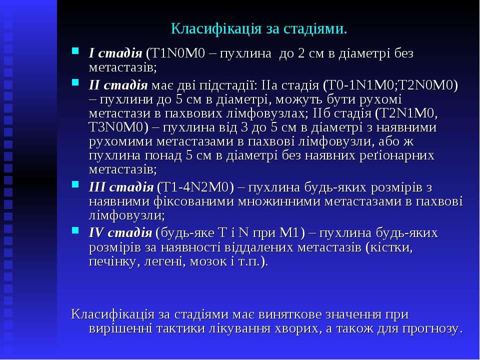 Класифікація за стадіями. І стадія (Т1N0М0 – пухлина до 2 см в діаметрі без м...