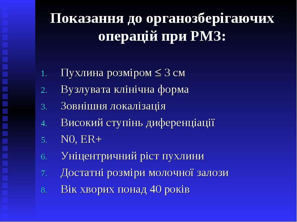 Показання до органозберігаючих операцій при РМЗ: Пухлина розміром 3 см Вузлув...
