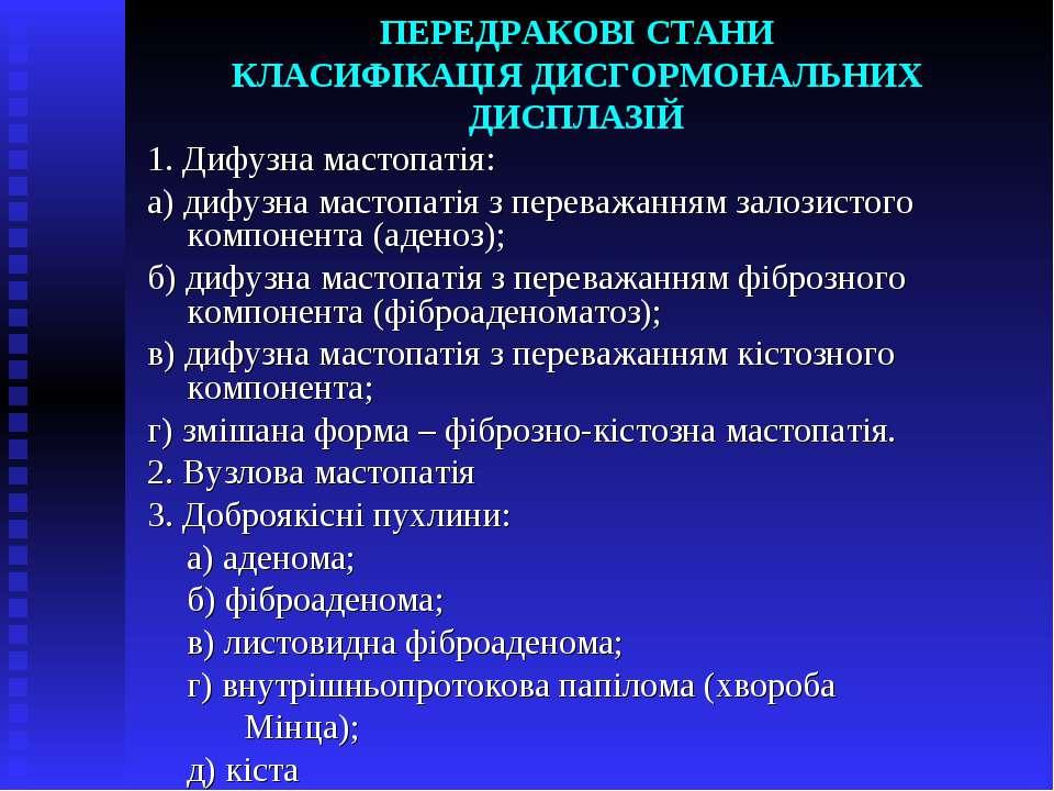 ПЕРЕДРАКОВІ СТАНИ КЛАСИФІКАЦІЯ ДИСГОРМОНАЛЬНИХ ДИСПЛАЗІЙ 1. Дифузна мастопаті...