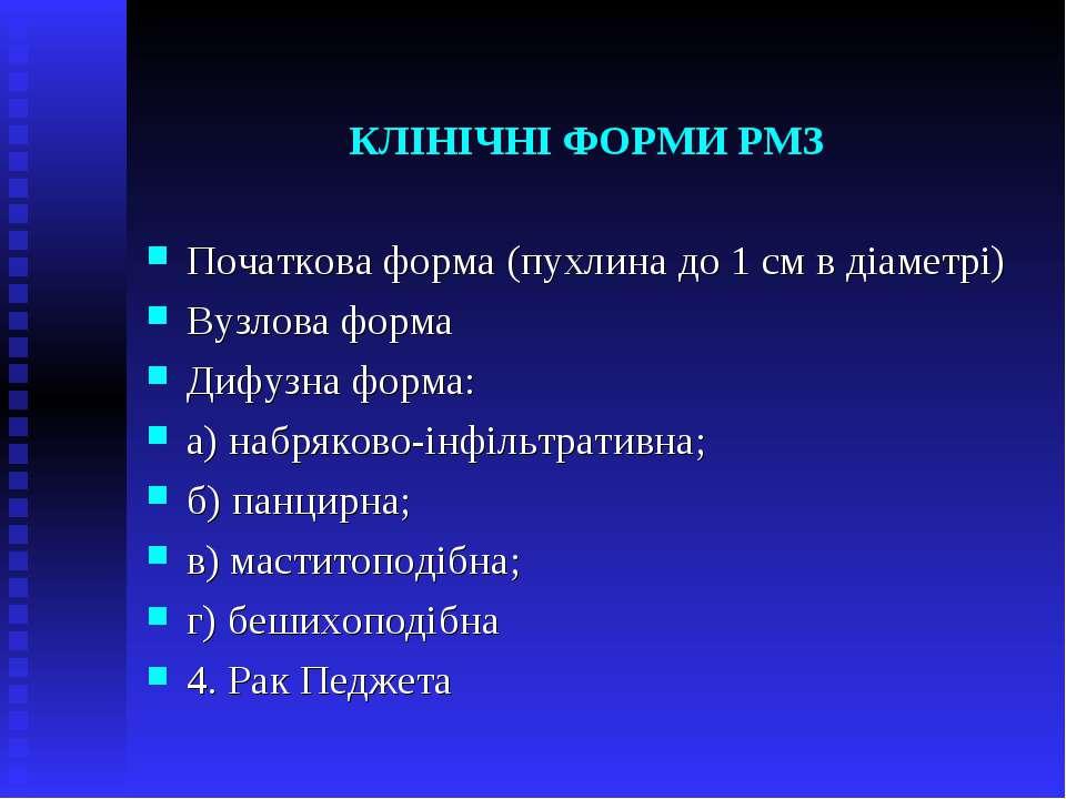 КЛІНІЧНІ ФОРМИ РМЗ Початкова форма (пухлина до 1 см в діаметрі) Вузлова форма...