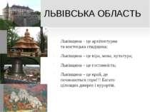 ЛЬВІВСЬКА ОБЛАСТЬ Львівщина – це архітектурна та мистецька спадщина; Львівщин...