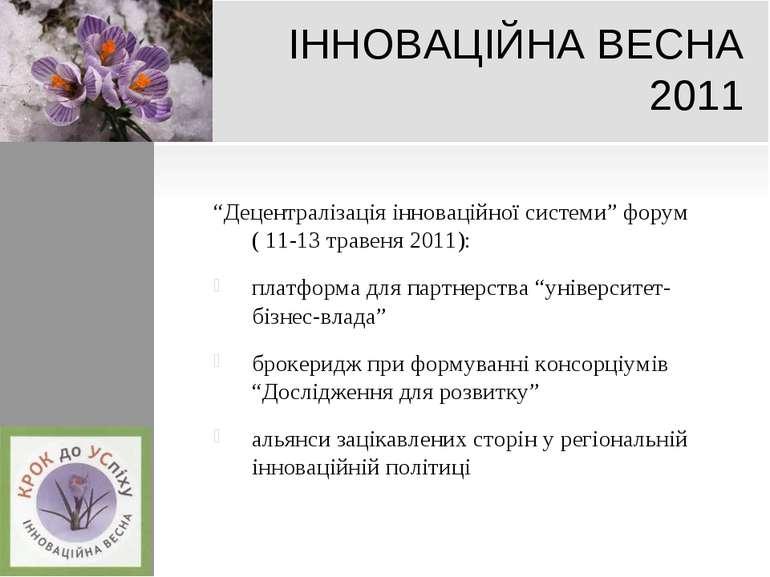 """ІННОВАЦІЙНА ВЕСНА 2011 """"Децентралізація інноваційної системи"""" форум ( 11-13 т..."""