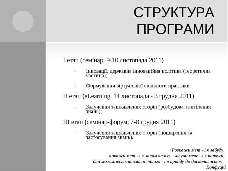 СТРУКТУРА ПРОГРАМИ І етап (семінар, 9-10 листопада 2011) Інновації, державна ...