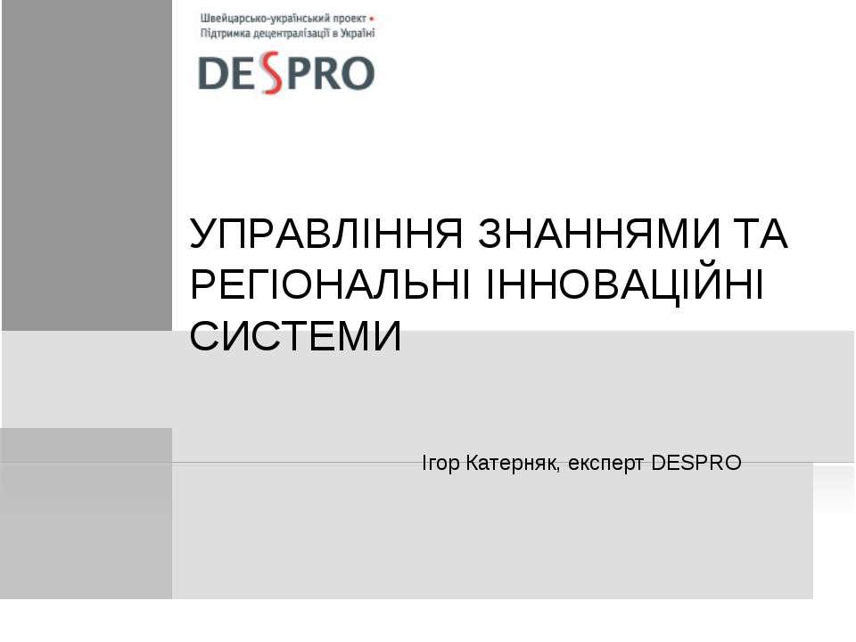 УПРАВЛІННЯ ЗНАННЯМИ ТА РЕГІОНАЛЬНІ ІННОВАЦІЙНІ СИСТЕМИ Ігор Катерняк, експерт...