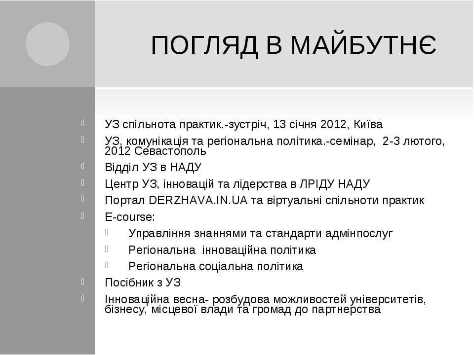 ПОГЛЯД В МАЙБУТНЄ УЗ спільнота практик.-зустріч, 13 січня 2012, Київа УЗ, ком...