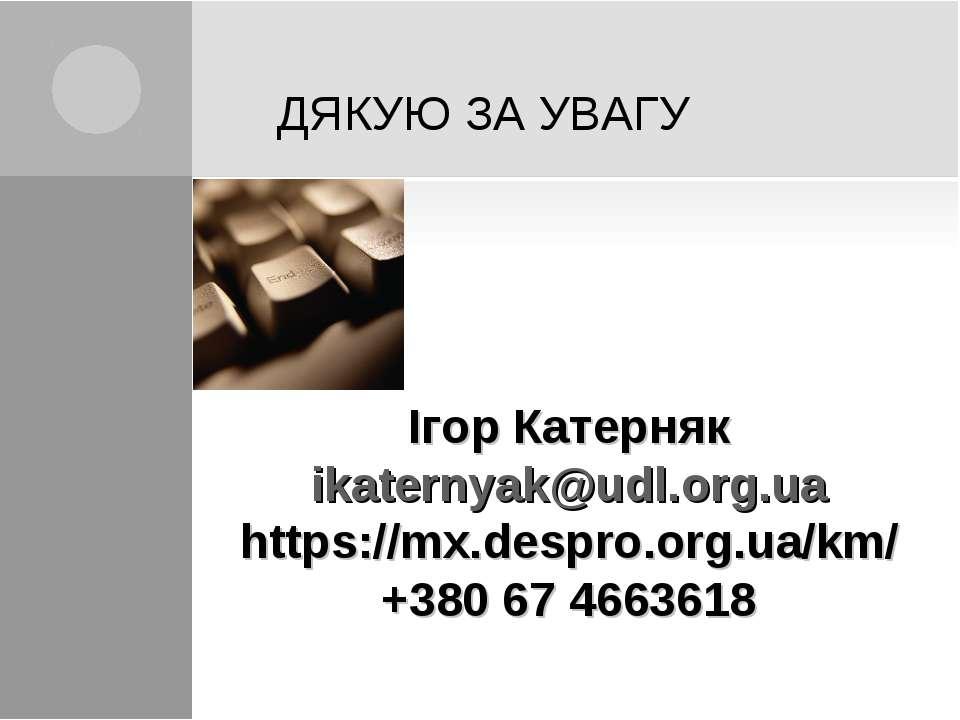 ДЯКУЮ ЗА УВАГУ Ігор Катерняк ikaternyak@udl.org.ua https://mx.despro.org.ua/k...