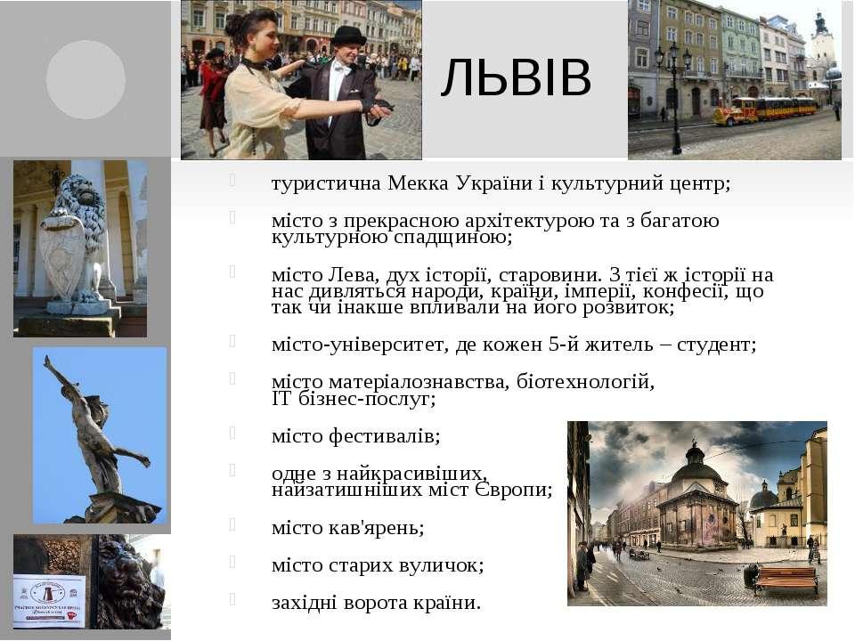 ЛЬВІВ туристична Мекка України і культурний центр; місто з прекрасною архітек...
