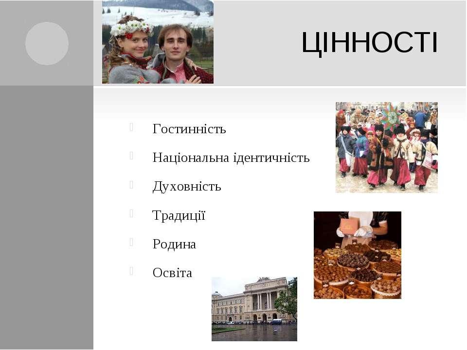 ЦІННОСТІ Гостинність Національна ідентичність Духовність Традиції Родина Освіта