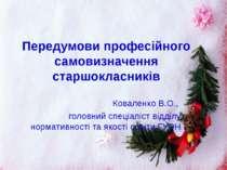 Передумови професійного самовизначення старшокласників Коваленко В.О., головн...