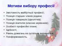 Мотиви вибору професії Змістовність майбутньої професії; Позиція старших член...
