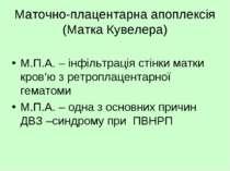 Маточно-плацентарна апоплексія (Матка Кувелера) М.П.А. – інфільтрація стінки ...