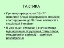 ТАКТИКА При непрогресуючому ПВНРП, невеликій площі відшарування можливе спост...