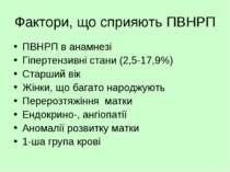 Фактори, що сприяють ПВНРП ПВНРП в анамнезі Гіпертензивні стани (2,5-17,9%) С...
