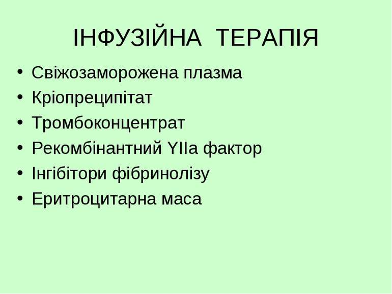 ІНФУЗІЙНА ТЕРАПІЯ Свіжозаморожена плазма Кріопреципітат Тромбоконцентрат Реко...