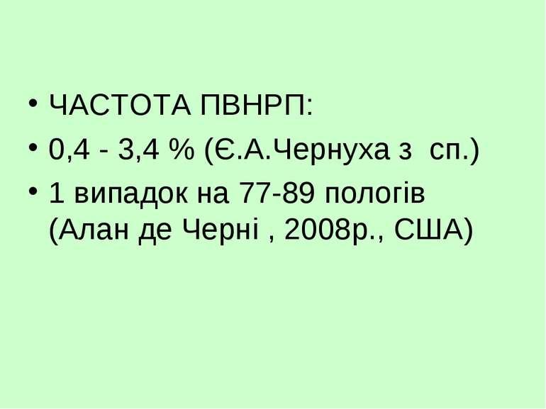 ЧАСТОТА ПВНРП: 0,4 - 3,4 % (Є.А.Чернуха з сп.) 1 випадок на 77-89 пологів (Ал...